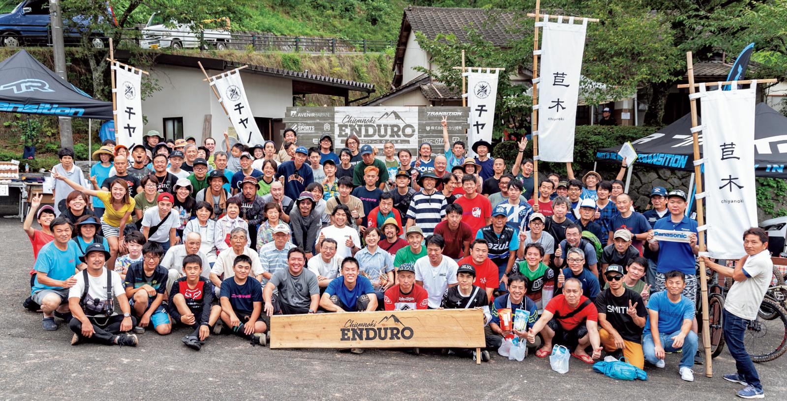 2017年から毎年8月に開催している「ちやのきエンデューロ」(2020年はコロナ対策のため中止。代わりのイベントを行った)には、全国からマウンテンバイク愛好者が集まる。彼らにより「苣木」の知名度も広まった。