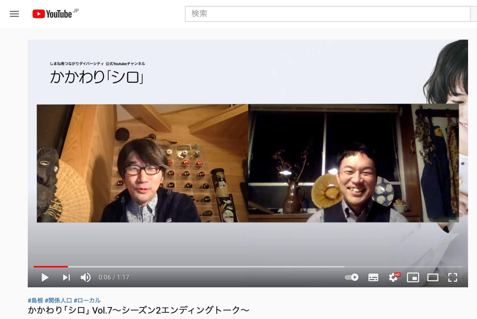 かかわり「シロ」チャンネル