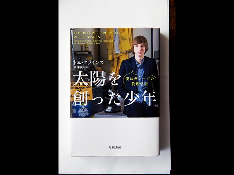 『太陽を創った少年』 トム・クラインズ著、熊谷玲美訳/ 早川書房