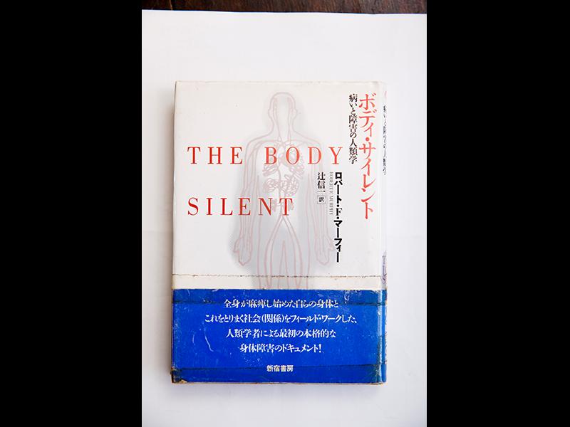 『ボディ・サイレント 〜病いと障害の人類学〜』 ロバート・F・マーフィー著、 辻信一訳/新宿書房