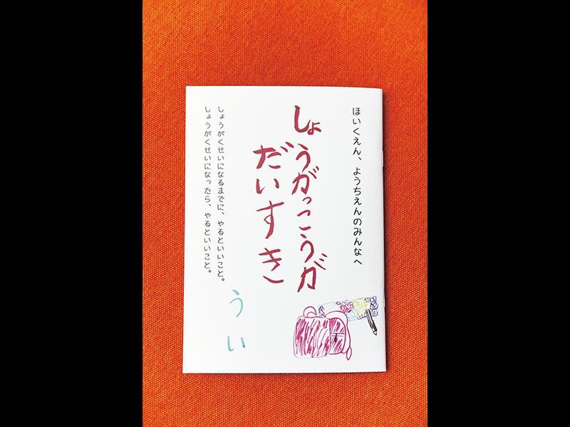 小冊子の一部を公開! ういさんは読者への手紙を書き、購入者への発送時にはそのコピーが同封されている。「自分だけではなくて、ほかの人にも喜んでほしい」という思いがあふれる手紙だ。