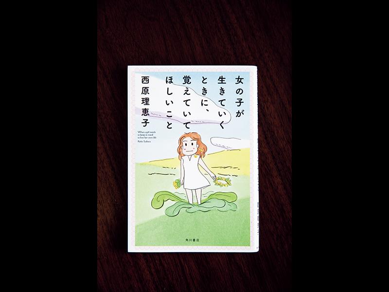 『女の子が 生きていくときに、 覚えていてほしいこと』 西原理恵子著/ KADOKAWA