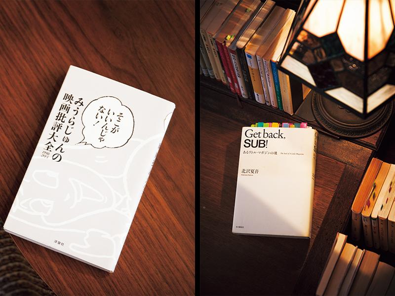真兵さんは、みうらじゅんさんの著書と、1970年代に出版されたzine『SUB』の編集人を追ったルポルタージュ『Get Back,SUB!』に影響を受けた。