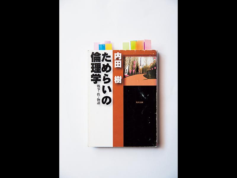 『ためらいの倫理学 ─戦争・性・物語』 内田 樹著/ KADOKAWA