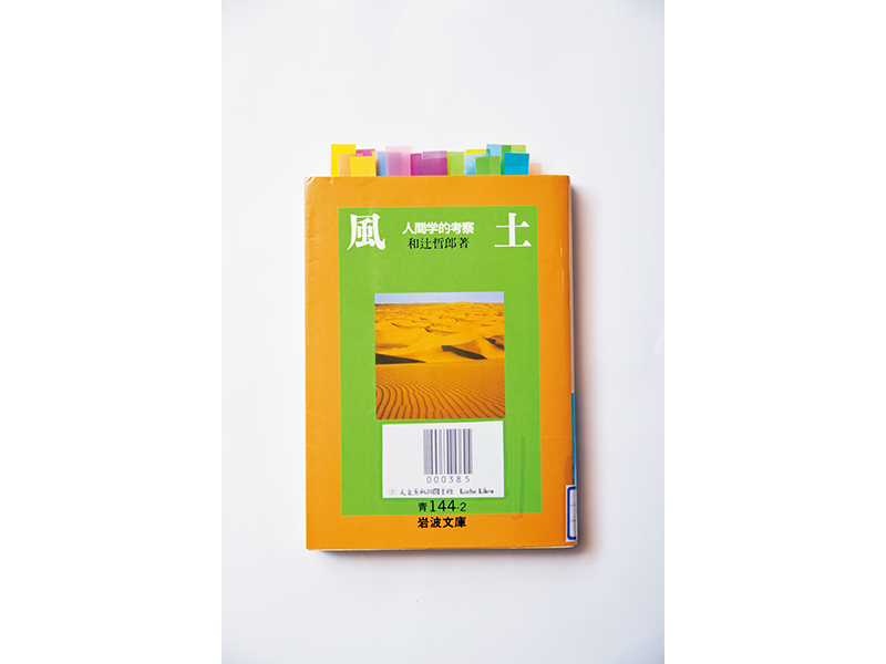 『風土 ─人間学的考察』 和辻哲郎著/ 岩波書店