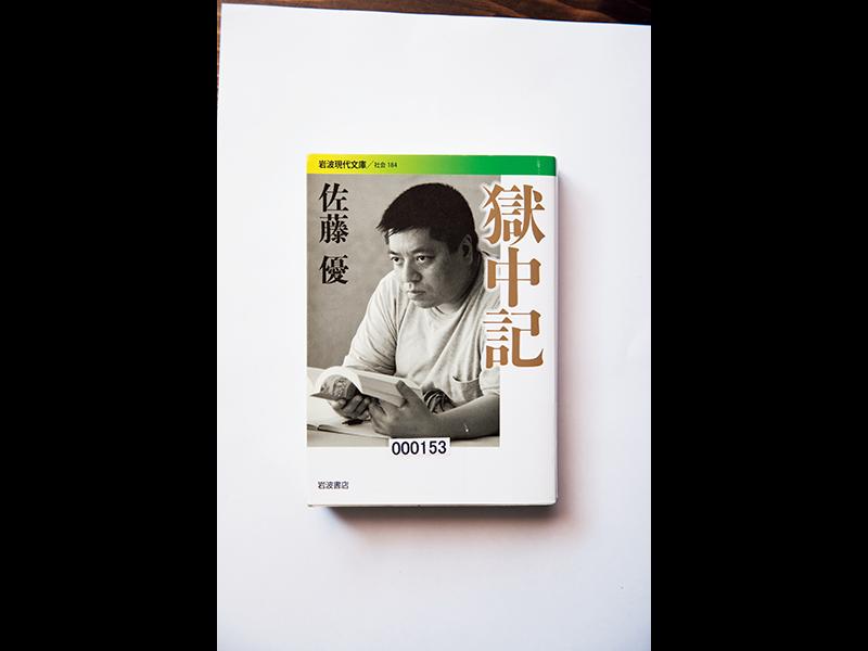 『獄中記』 佐藤 優著/ 岩波書店