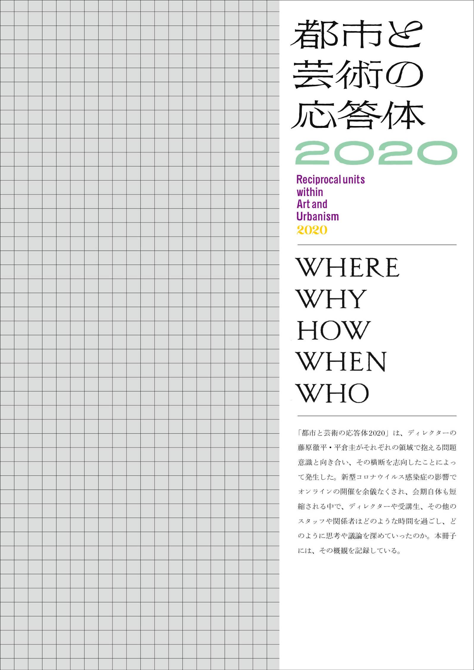 『都市と芸術の応答体 WHERE WHY HOW WHEN WHO』