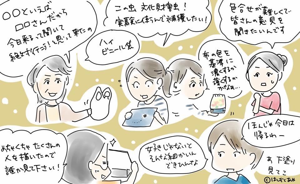 日刊イラスト