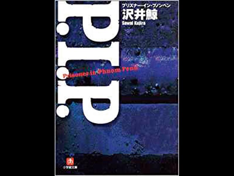 『P.I.P. プリズナー・イン・プノンペン』 沢井 鯨著/ 小学館