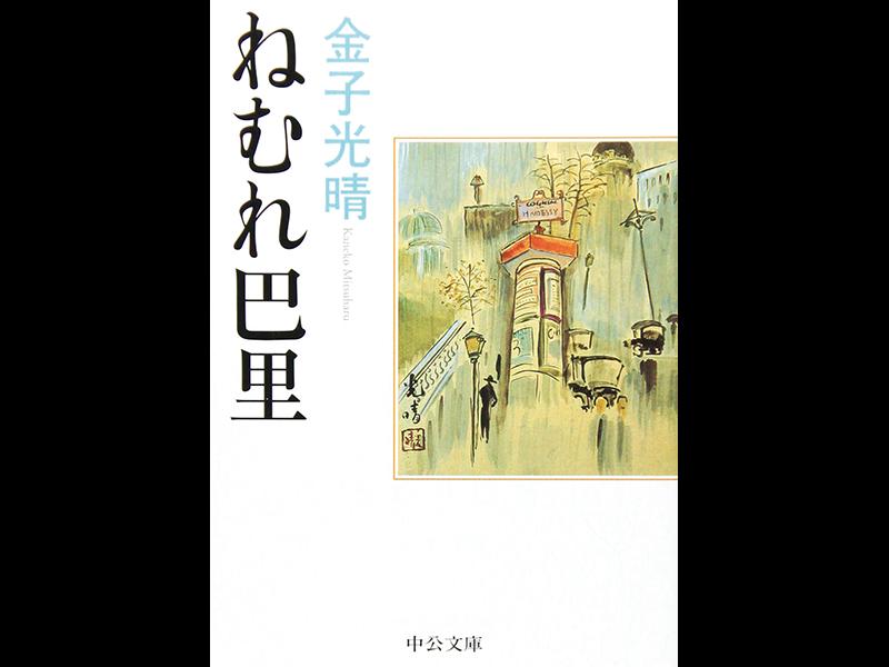 『ねむれ巴里』  金子光晴著/ 中公文庫