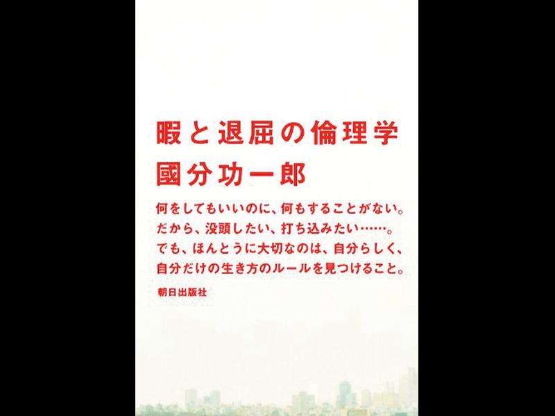 『暇と退屈の倫理学』 國分功一郎著/ 朝日出版社