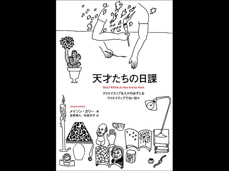 『天才たちの日課』 メイソン・カリー著/ フィルムアート社