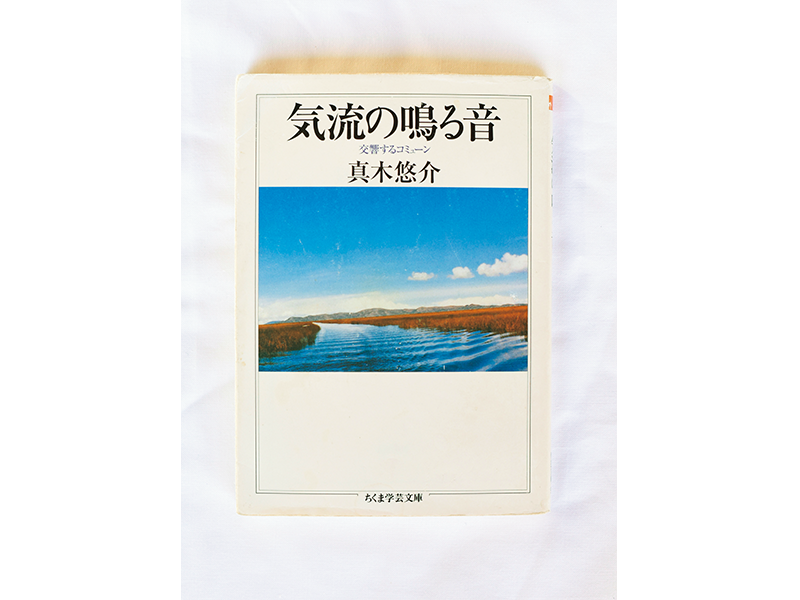 『気流の鳴る音 ─交響するコミューン』 真木悠介著/ 筑摩書房