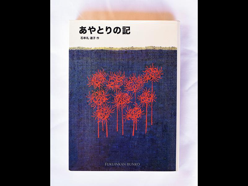 『あやとりの記』 石牟礼道子著/ 福音館書店