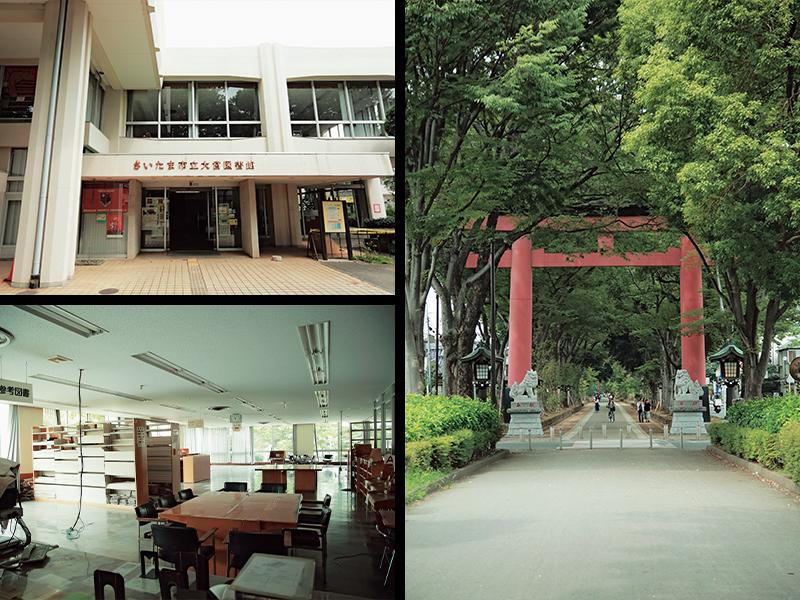 戸塚さんが担当する会場、旧・大宮図書館(左上)の前には、氷川神社の参道(右)が通っている。本がなくなり、がらんとした図書館の2階内部(左下)と1階。ここが展示会場に生まれ変わる。
