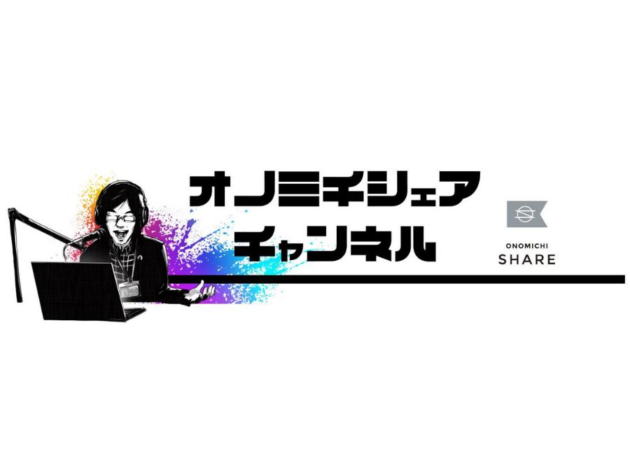 ONOMICHI SHARE