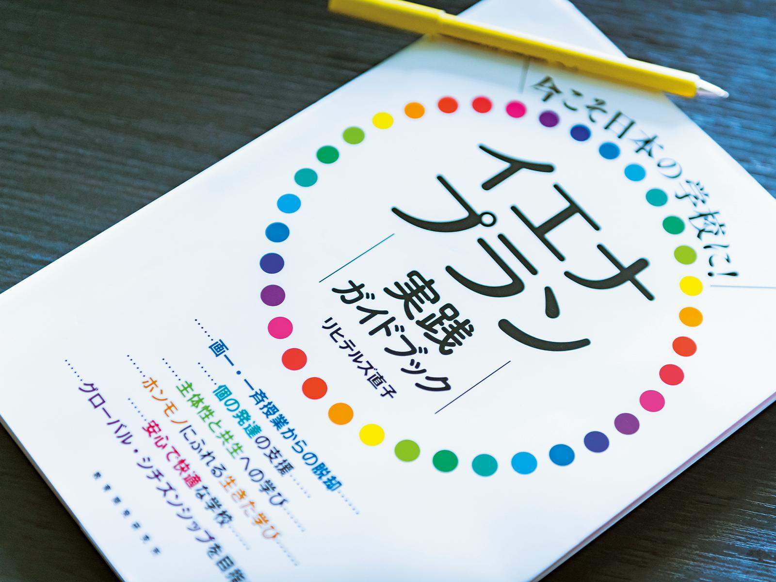 9月に発刊したばかりのリヒテルズさんの新著『今こそ日本の学校に! イエナプラン実践ガイドブック』(教育開発研究所)。イエナプラン教育への関心が高まる中、押さえておきたい歴史、考え方、情報などがわかりやすくまとめられている。