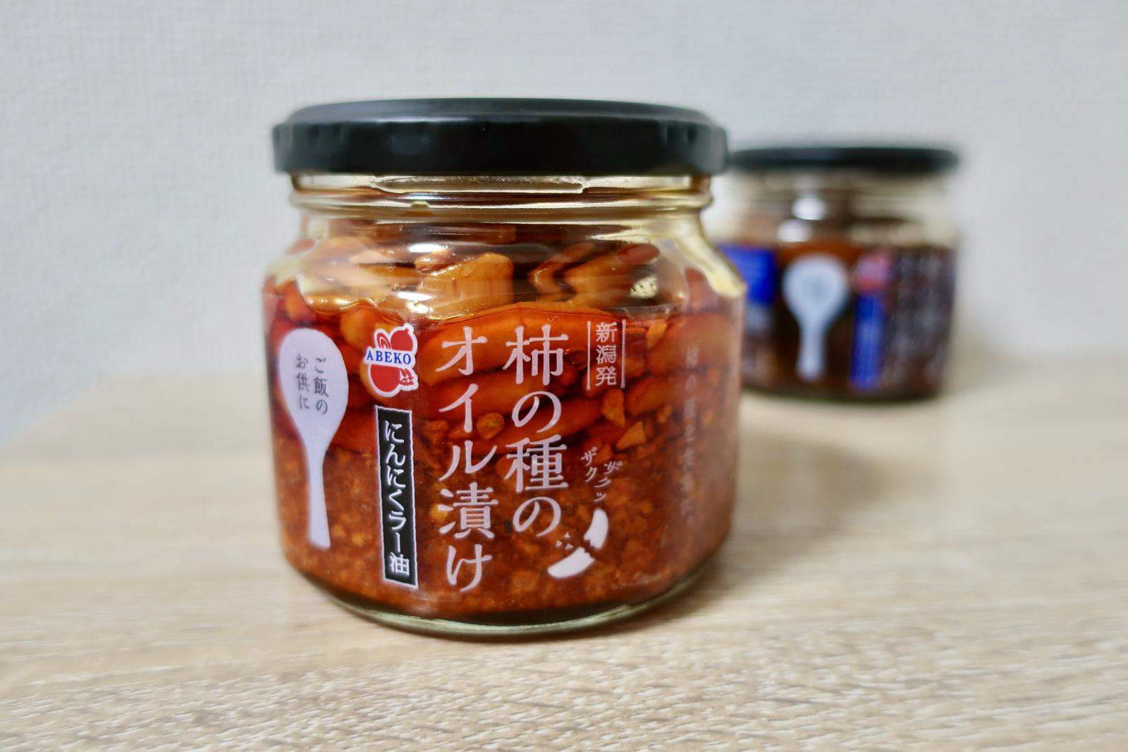 柿の種のオイル漬け_にんにくラー油
