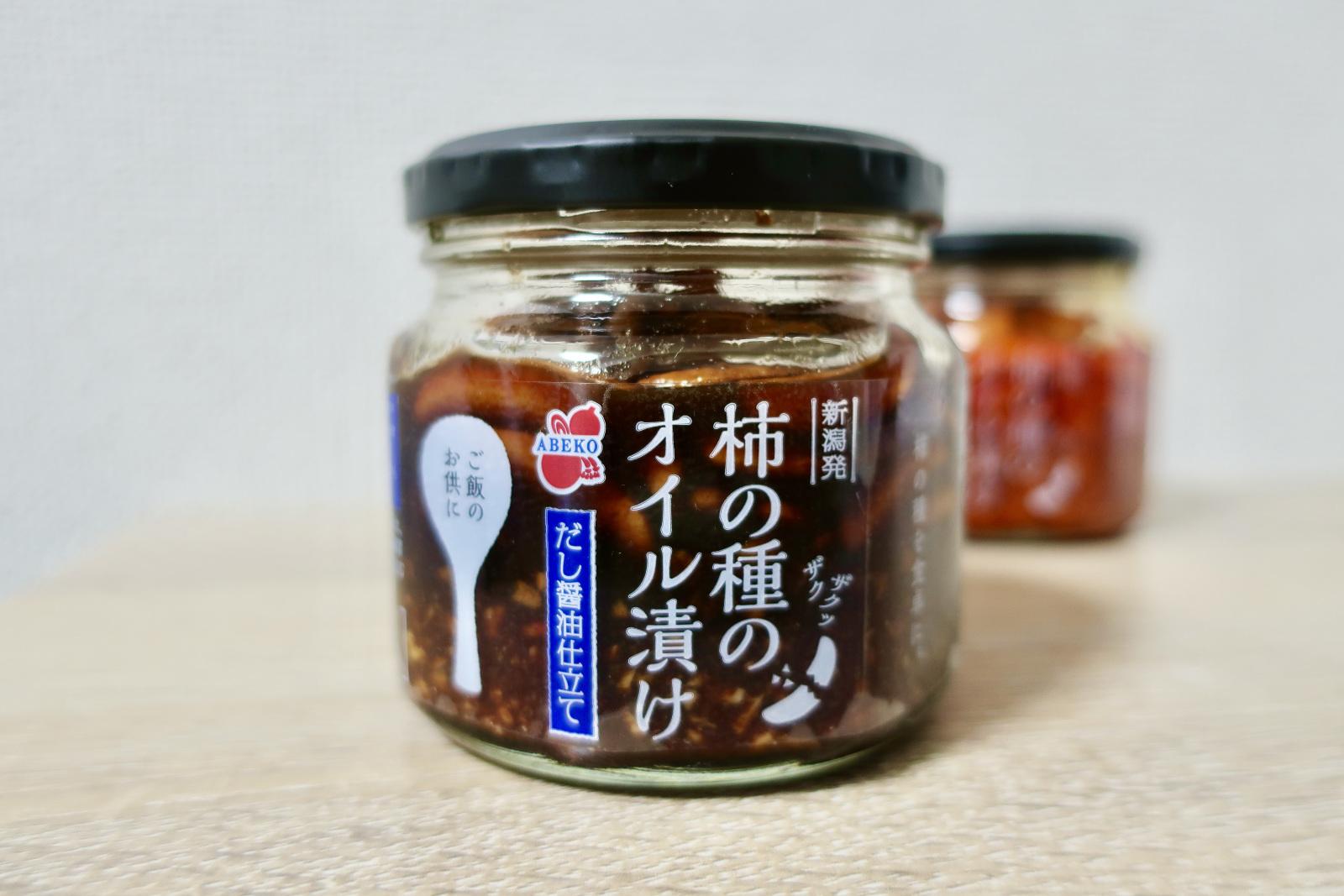 柿の種のオイル漬け_だし醤油仕立て
