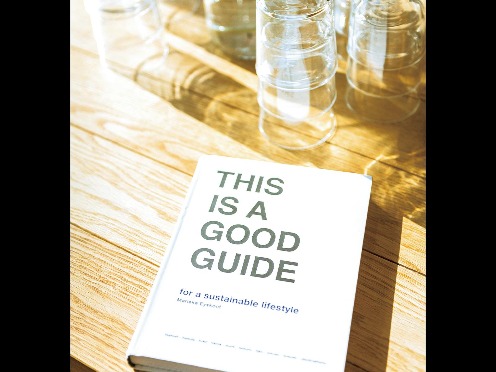 『THIS IS A GOOD GUIDE』は現在、オランダ語版と英語版がある。「今後は日本語版もつくれたら……」と期待を寄せるマリケさん。