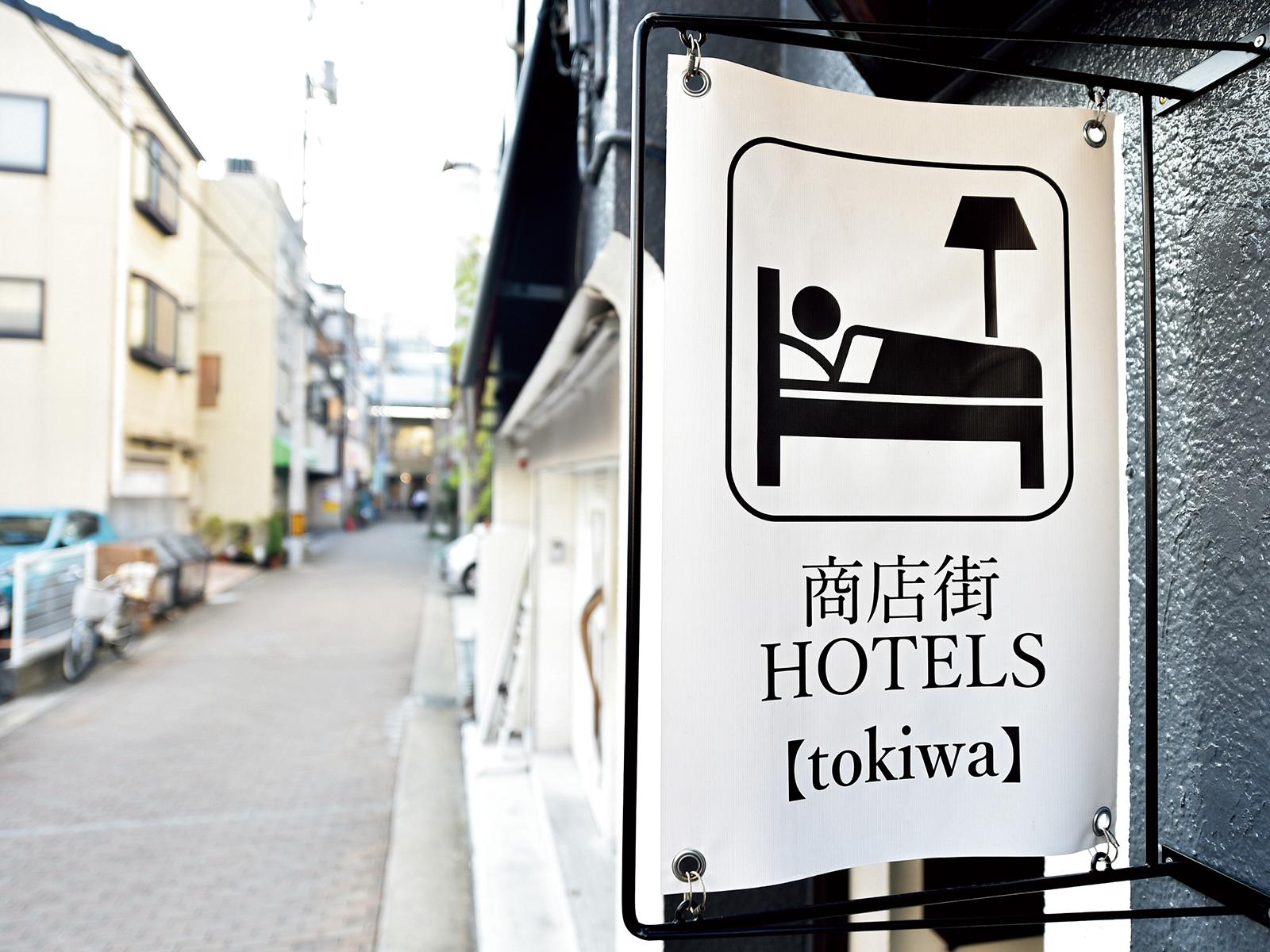 商店街の住人気分で泊まれる『商店街ホテルズ』。