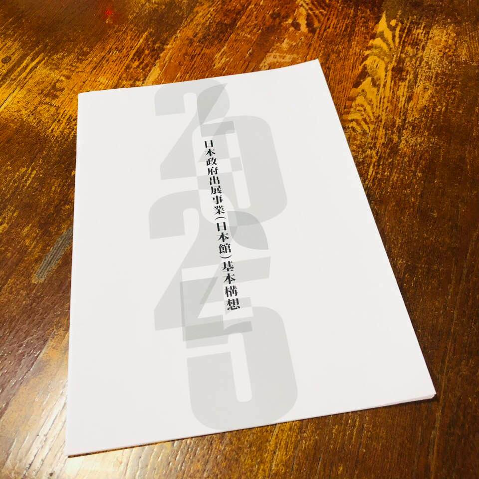 「2025大阪・関西万博日本館」の基本構想