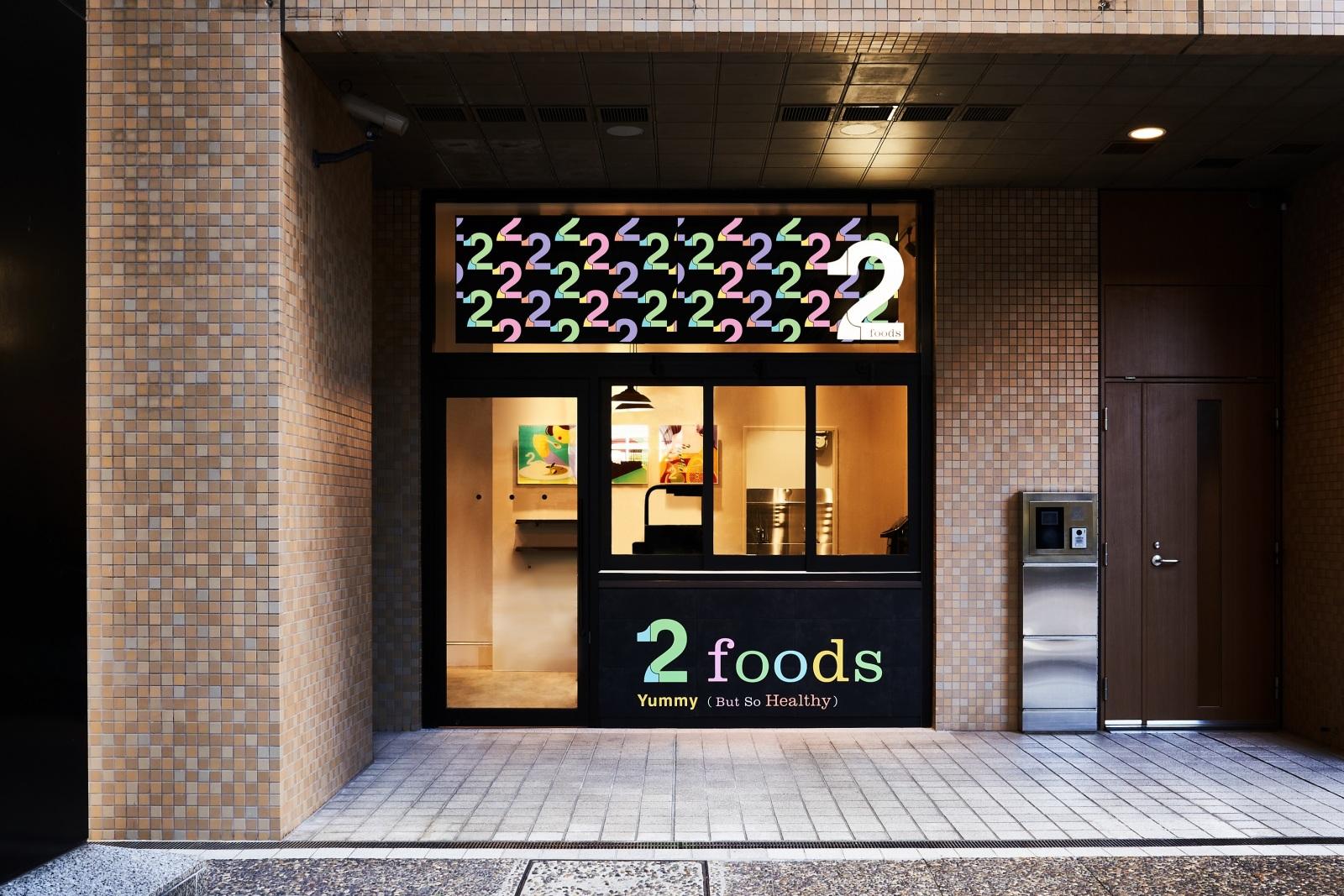 2foods アークヒルズ店