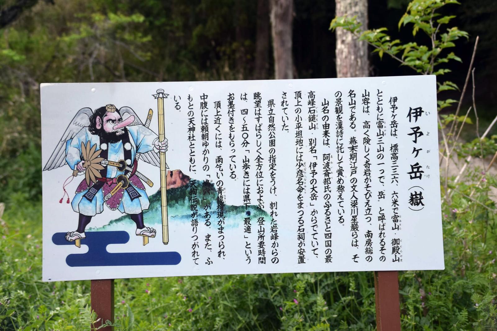 伊予ヶ岳の看板