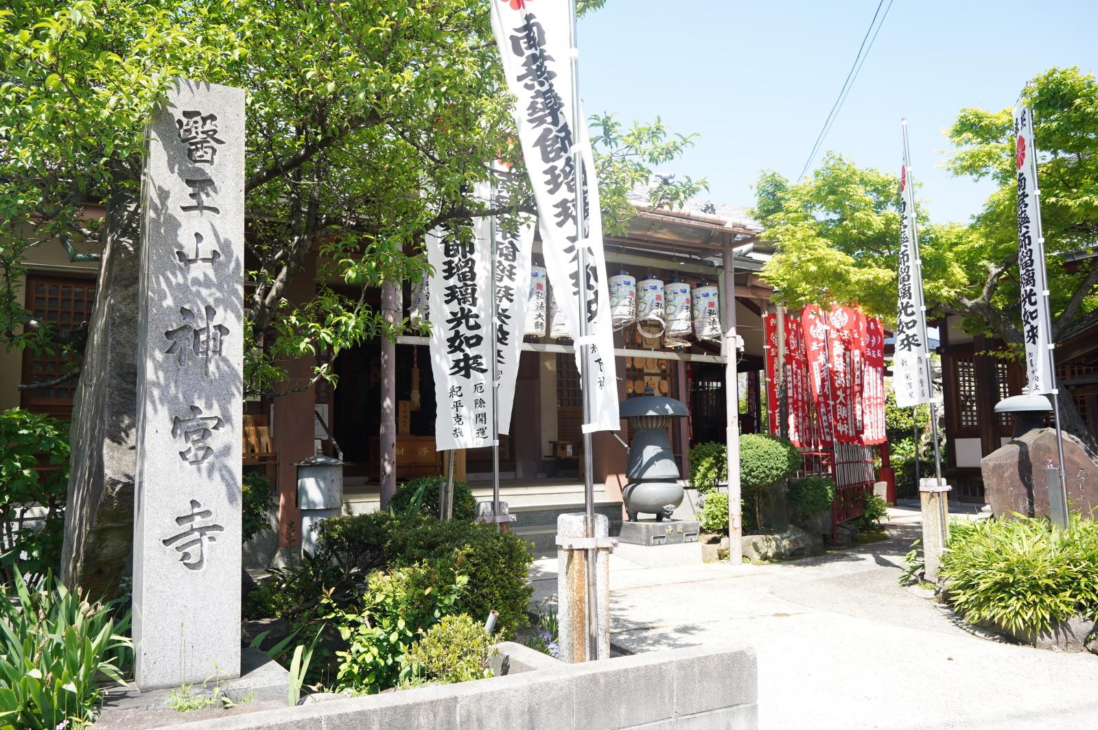 医王山 神宮寺
