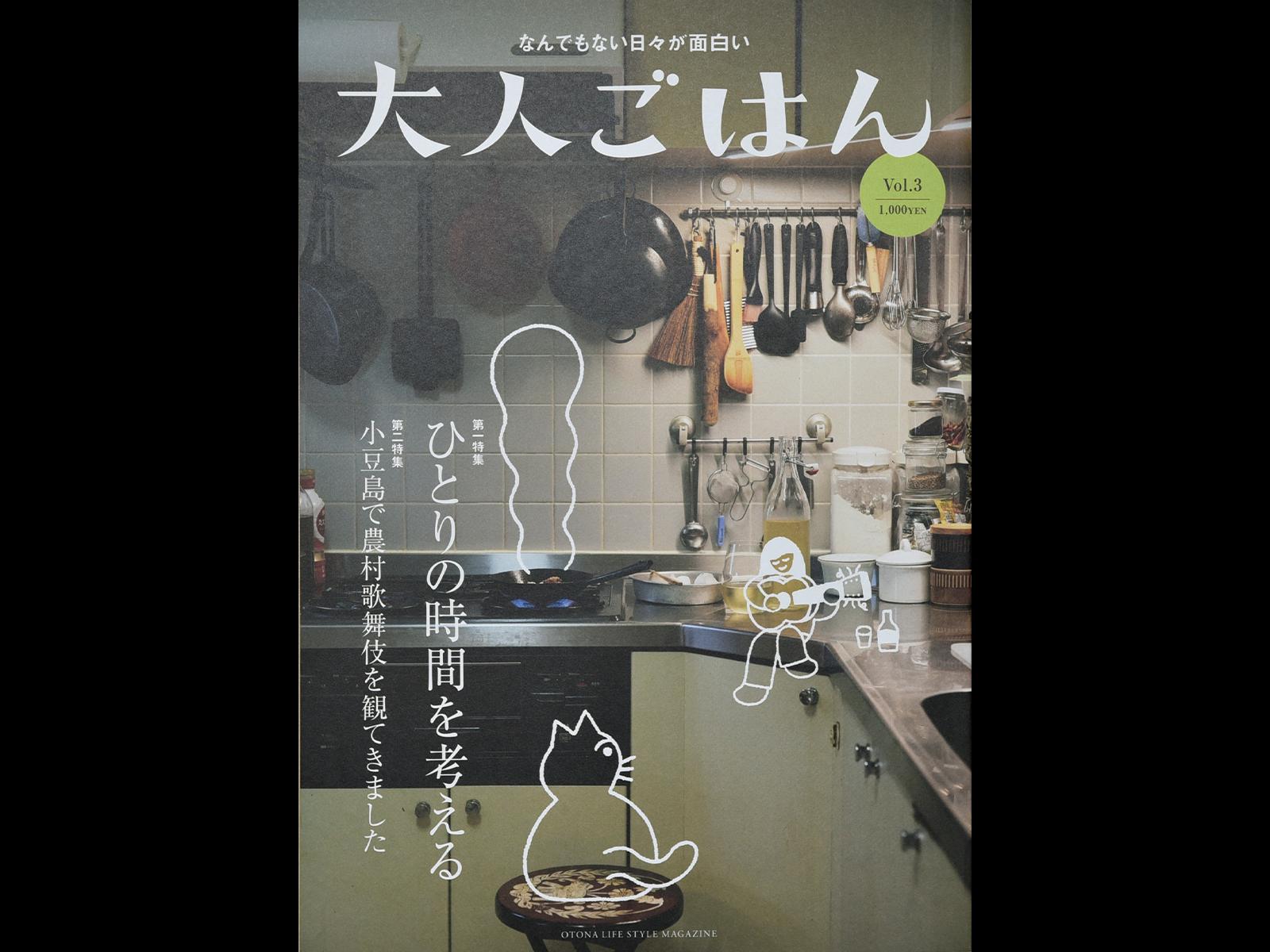 『大人ごはん Vol.3』