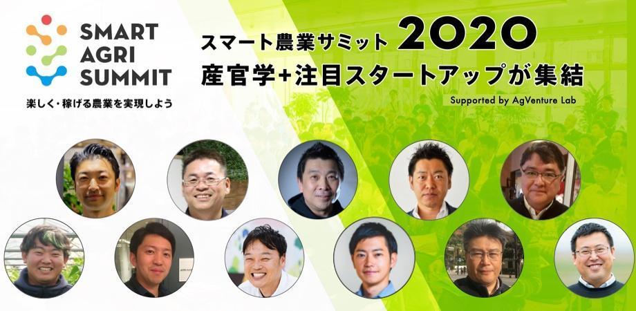 2020年8月に開催した「スマート農業サミット オンライン」では20名のパネリストが登壇。事前申込400名超を記録。
