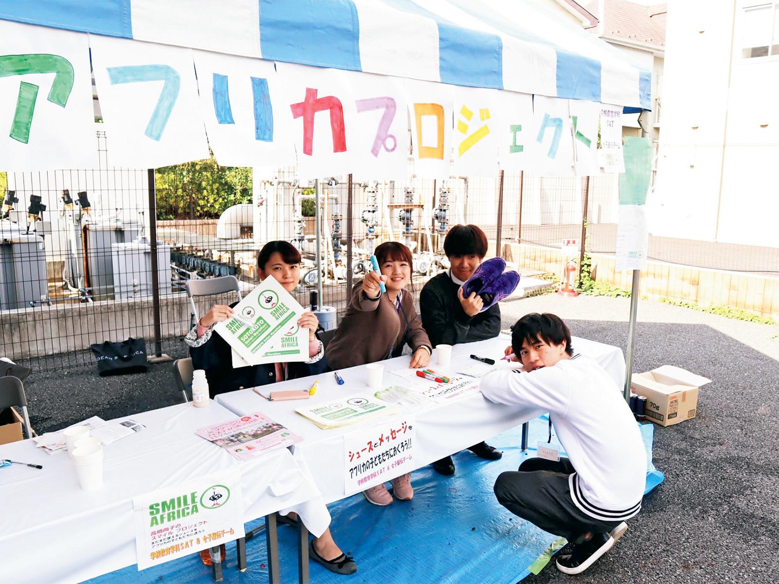 帝京科学大学の学校教育学科公認サークル「SAT」と「陸上競技部女子駅伝チーム」がタッグを組み、昨年10月、同大学の大学祭「桜科祭」でブースを出展。シューズ回収を行った。