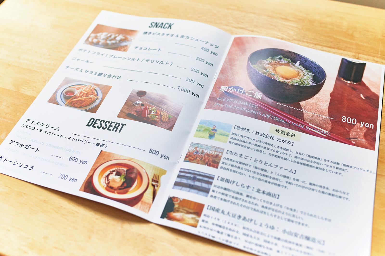 『the CUE』では田辺の食材を使った料理を提供。10月からの新メニューは、和歌山県立神島高校・写真部の生徒たちが撮影した写真を使用。