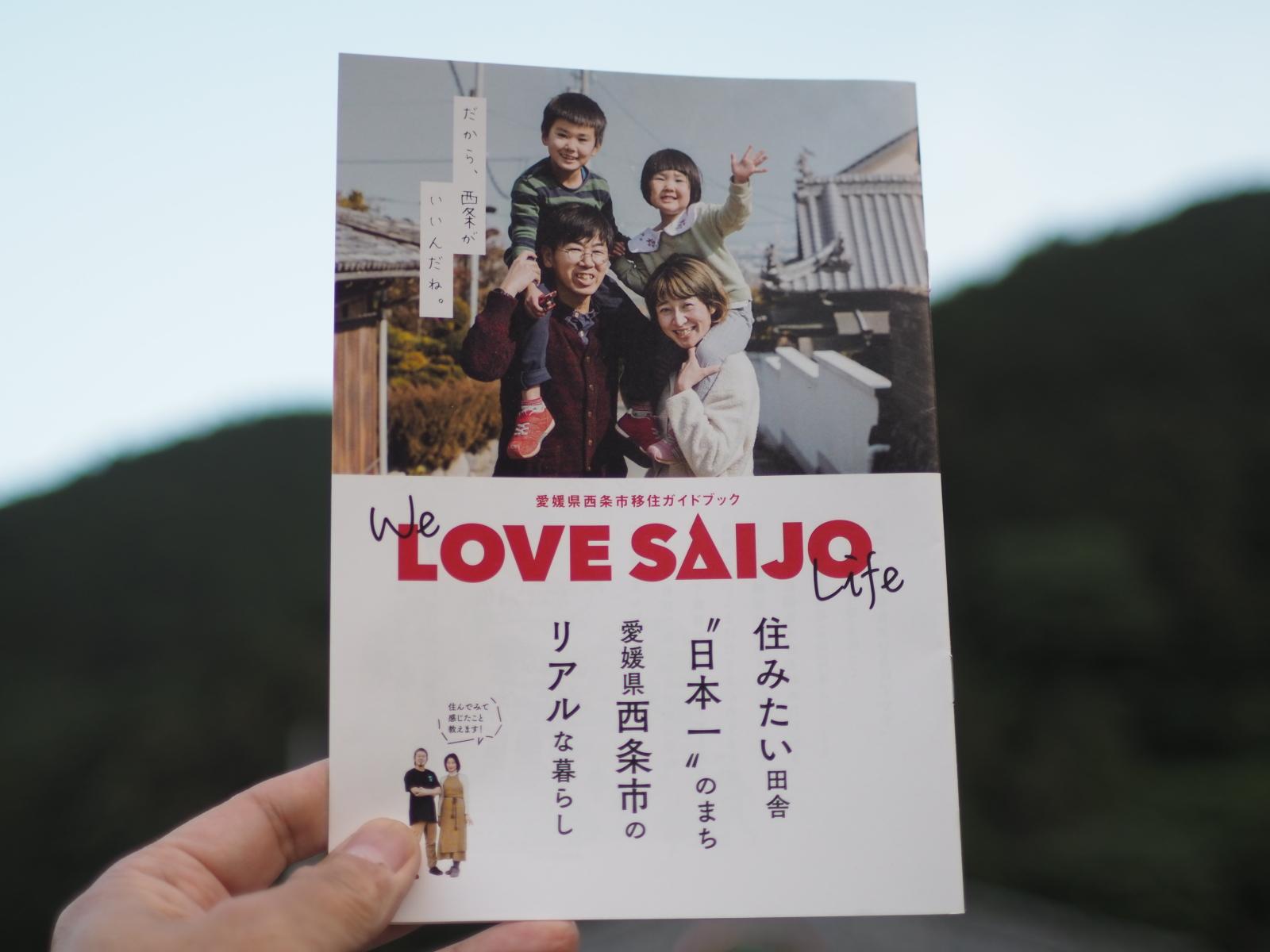 愛媛県西条市の移住ガイドブック