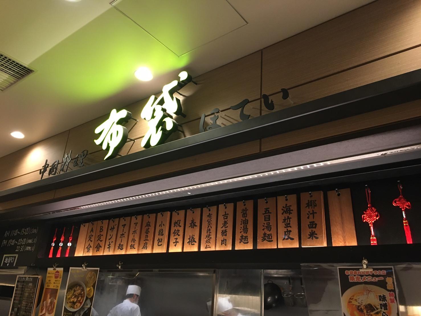 札幌の布袋・赤レンガテラス店