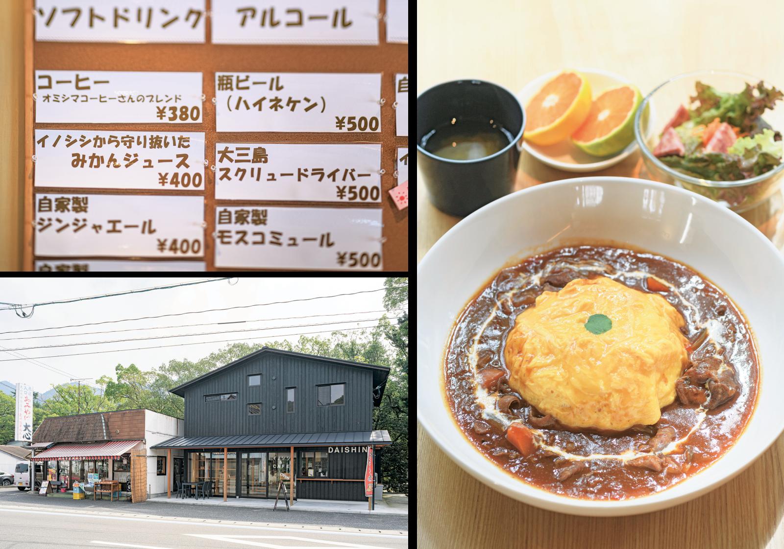 昨年、渡邉さんがオープンしたイノシシ肉専門カフェ『DAISHIN』では、シシ肉を使ったハンバーグや「デミオムライス」(写真右)が食べられ、牛肉よりも旨味が濃いと好評。渡邉さんのご実家で育てた「イノシシから守り抜いたみかんジュース」もおいしい。