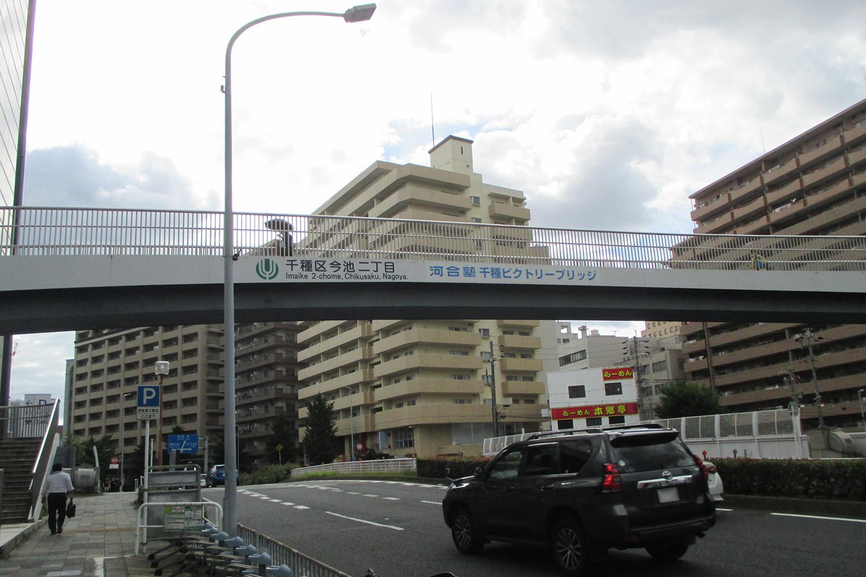 河合塾千種ビクトリーブリッジ