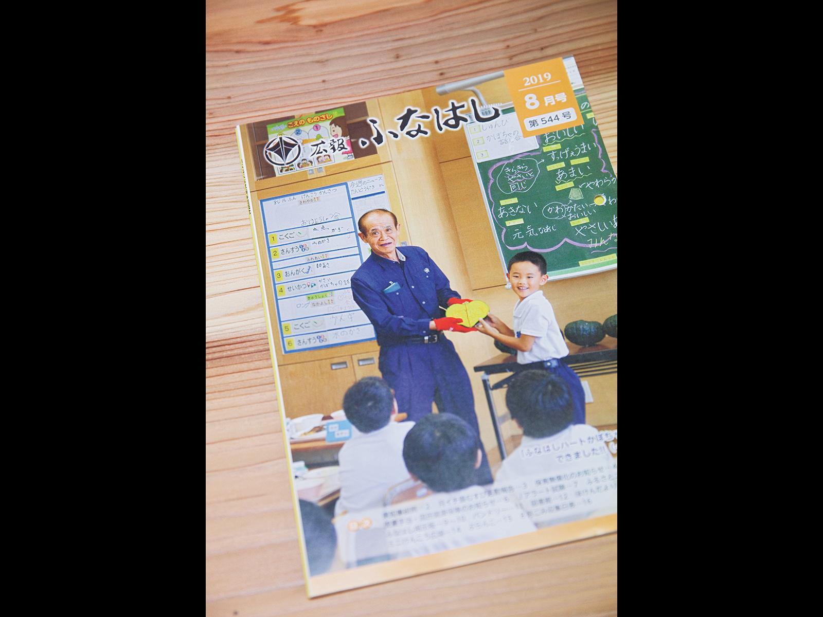 村の広報誌の表紙にも登場。小学校を訪れ、ハートかぼちゃを紹介。