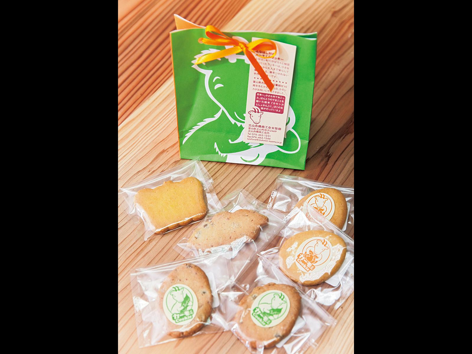 かぼちゃと枝豆のクッキー。紙袋には、昔、村立図書館に迷い込んだカモシカ「カーモくん」の絵柄が。
