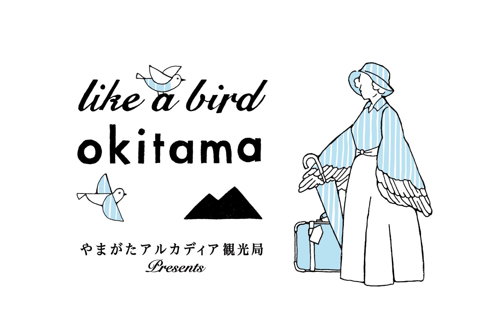 やまがたアルカディア観光局presents ライク・ア・バードokitama