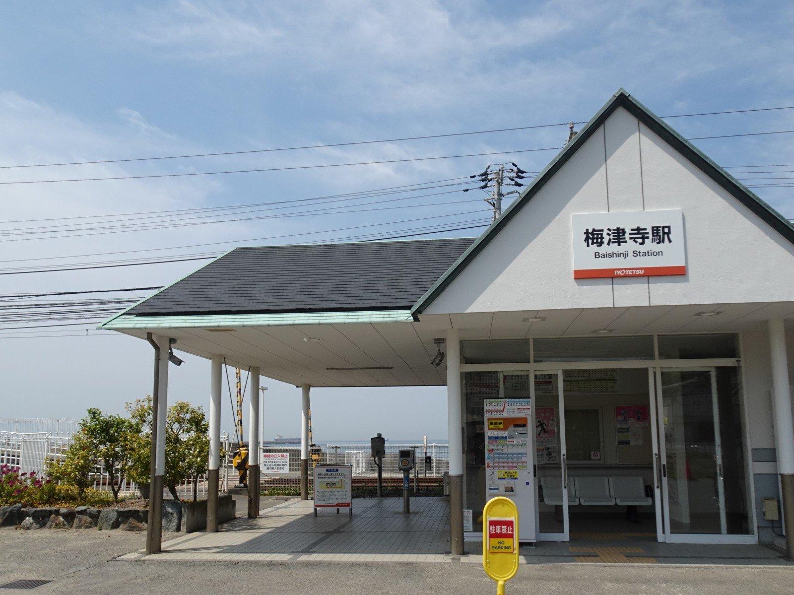 伊予鉄道梅津寺駅外観(写真提供:伊予鉄グループ)