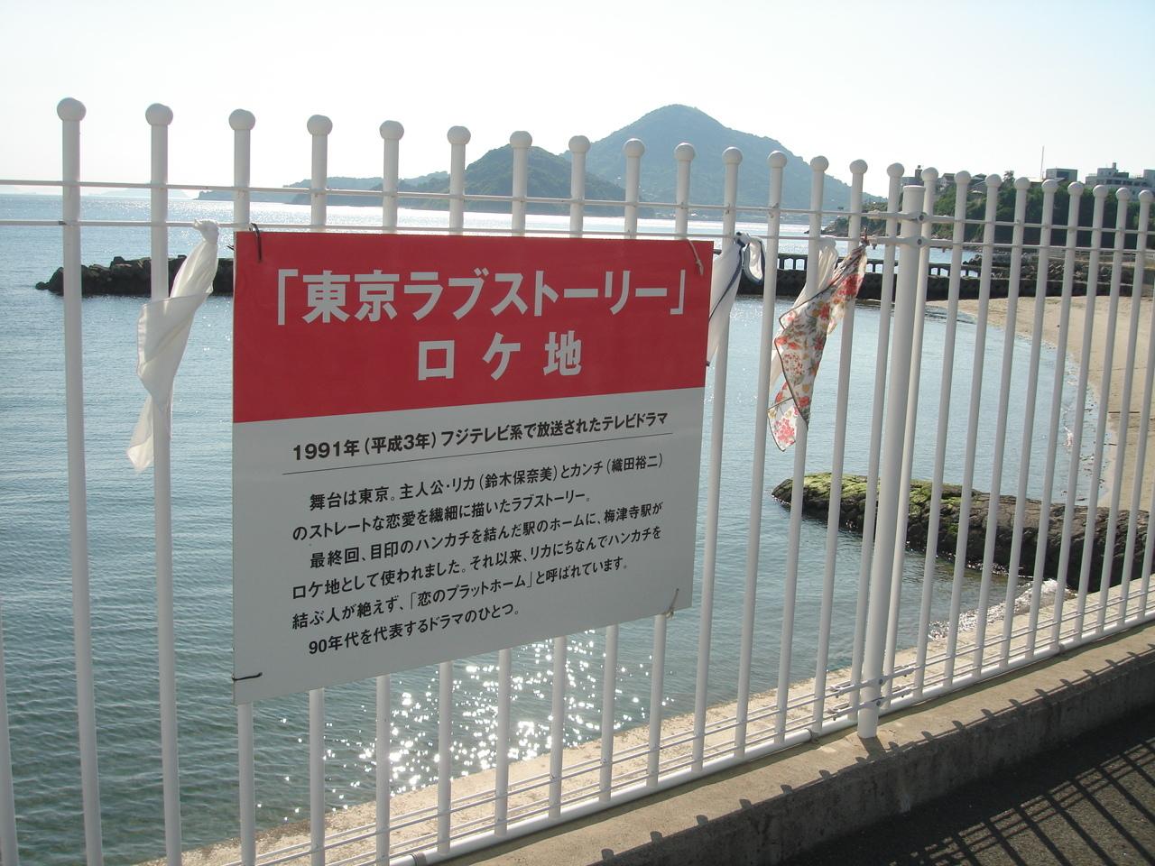 梅津寺駅ホームの柵にあるロケ地表示板 写真提供:伊予鉄グループ