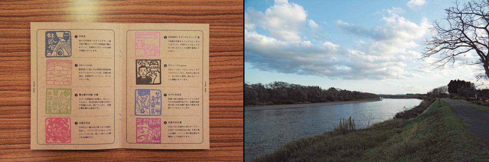 右/市内を流れる北上川。宮沢賢治が「イギリス海岸」と呼んだ周辺には「くるみの森」というお休み処がある。 左/スタンプラリーのために塩野さんが中心になって作製した冊子。手作りの消しゴムはんこが置かれた16か所を巡りながら街歩きを楽しんだ。