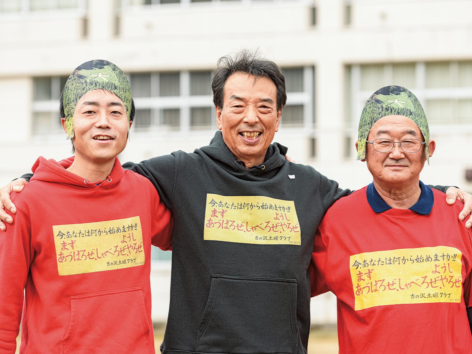 「大沢コミュニティ振興会」会長の池田昭則さん(中央)、副会長の後藤正一さん(右)と。阿部さん(左)は「こんなことをやってみたいと二人に相談して、否定されたことがありません」と話す。