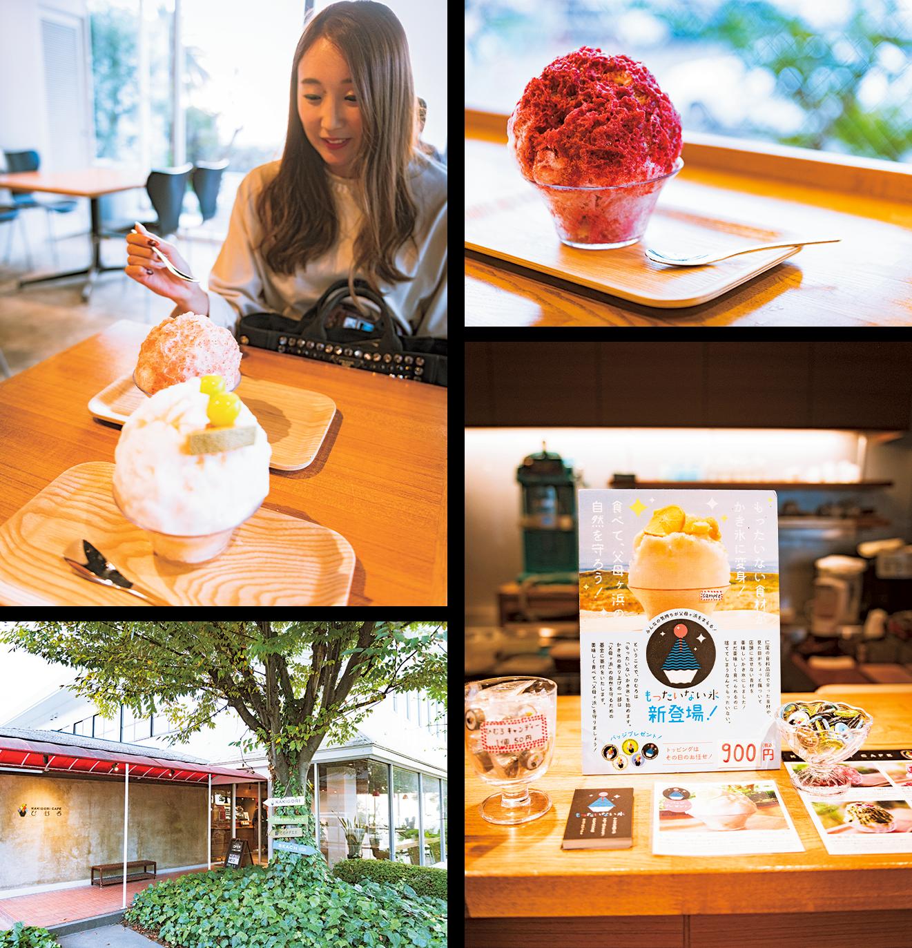 KAKIGORI CAFE ひむろ