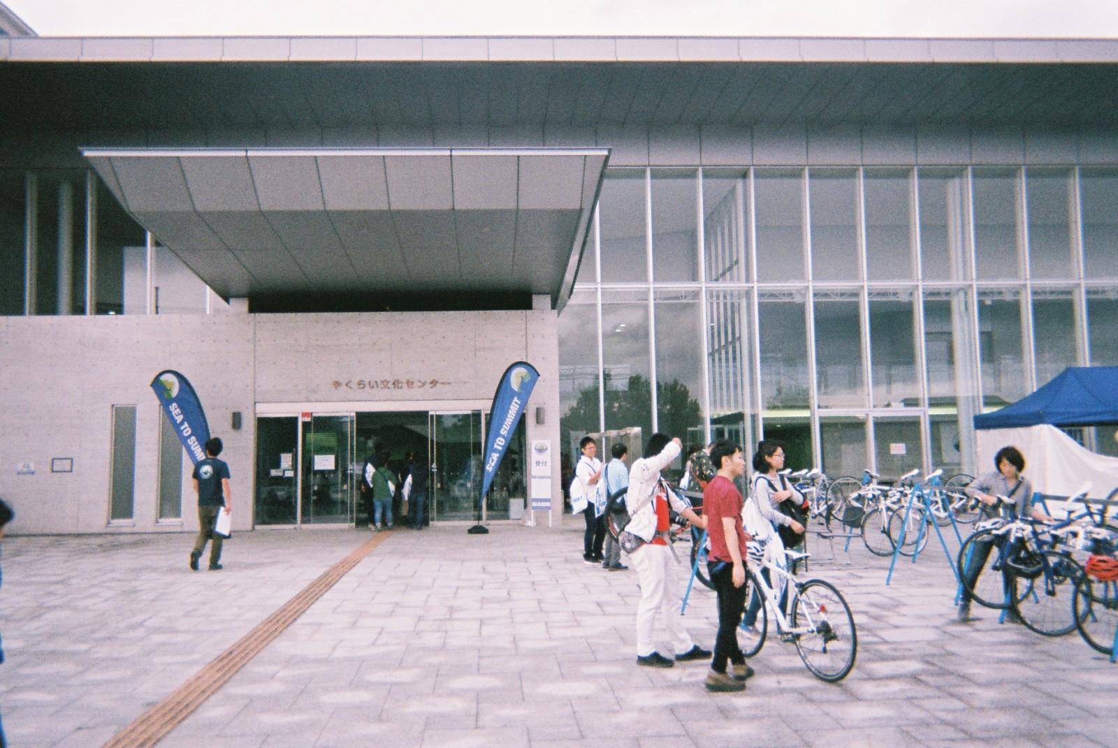 大会のエントリーと、自転車の貸し出し、シンポジウムが行われた『やくらい文化センター』。