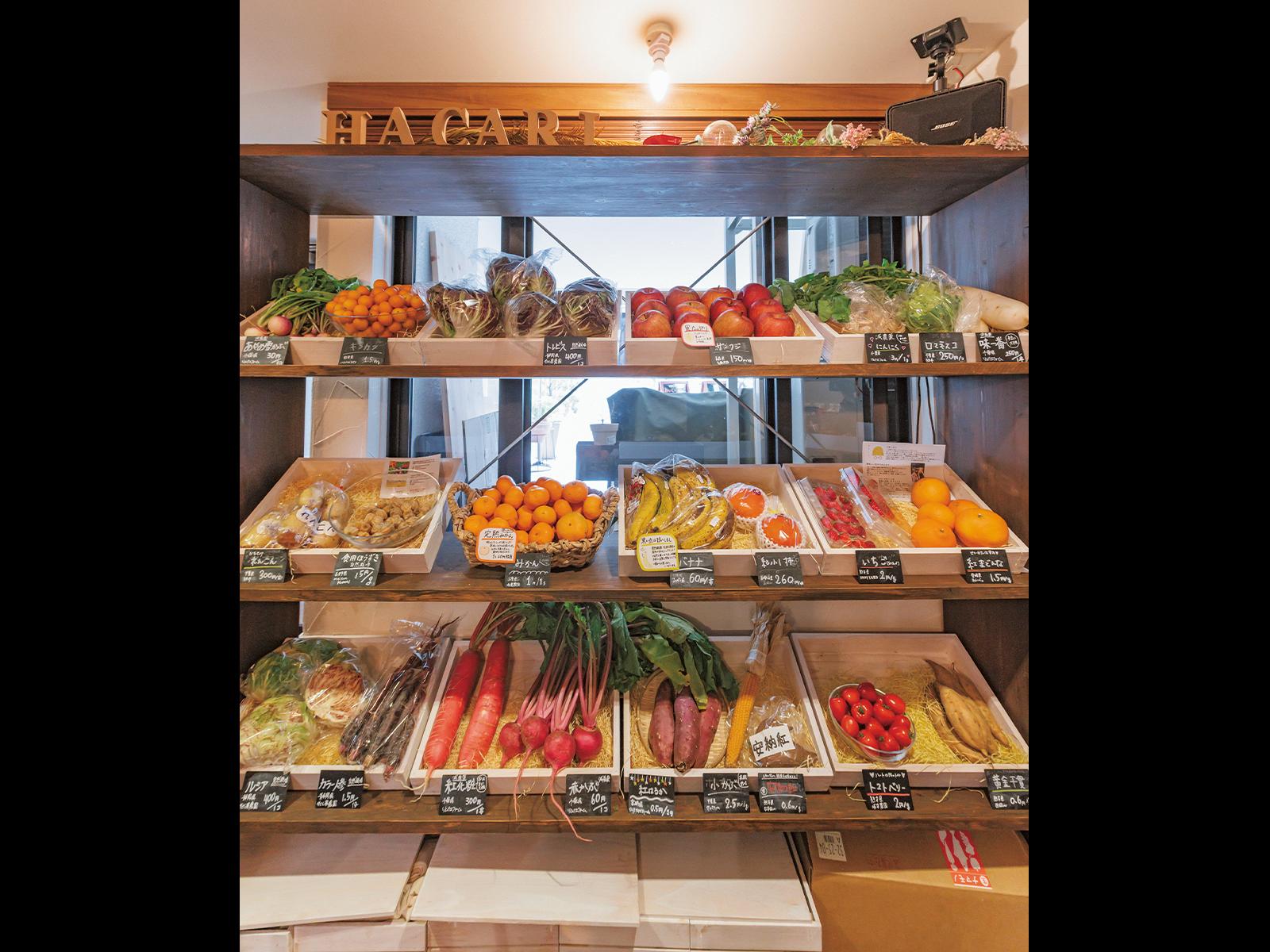 野菜棚には季節ごとの野菜や果物が約20種類並ぶ。