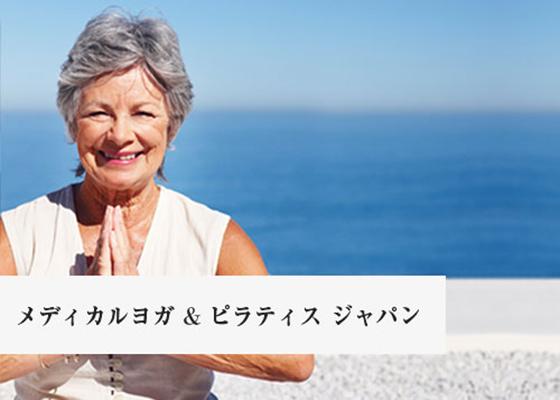 メディカルヨガ&ピラティス ジャパン