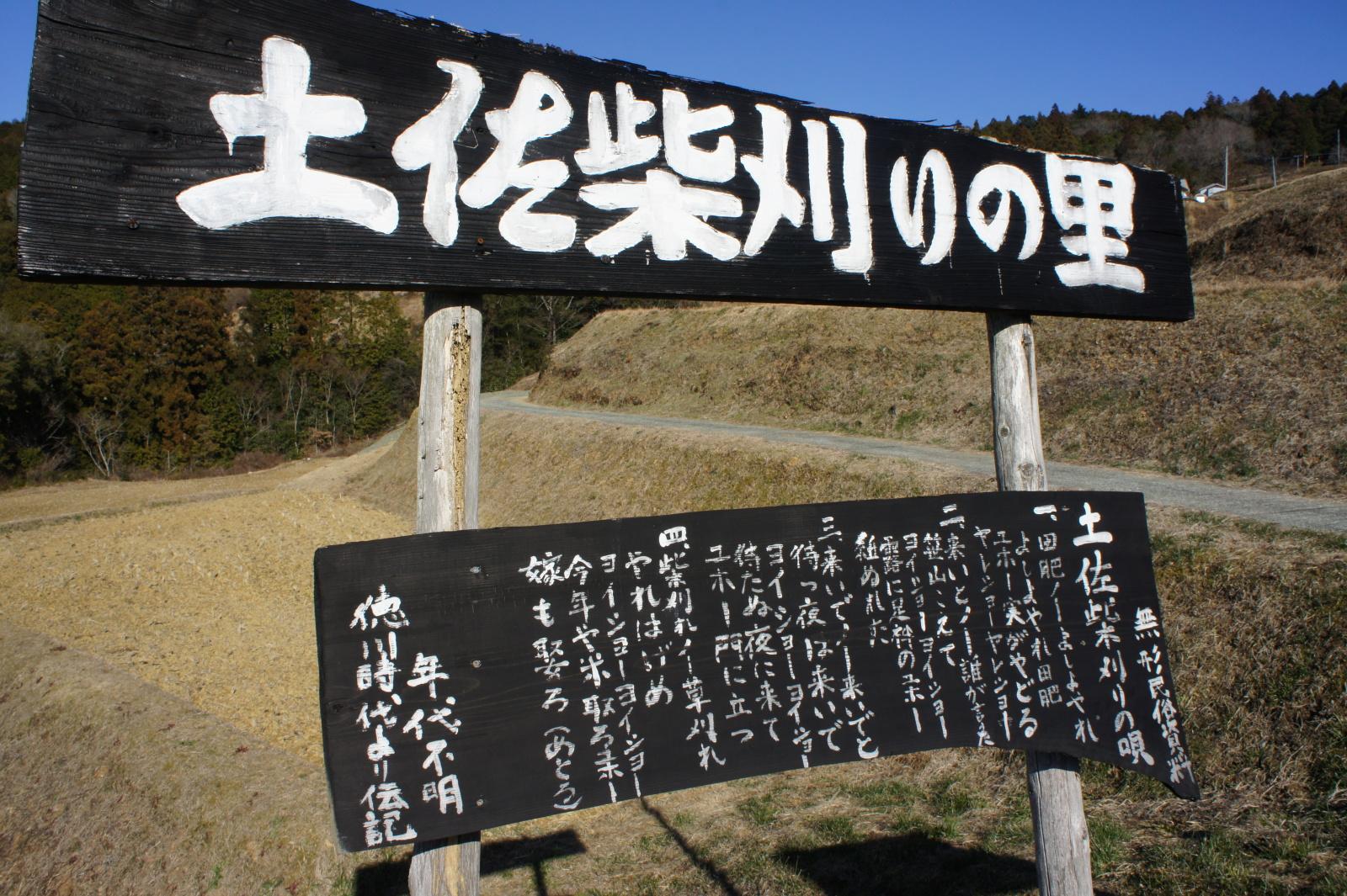 土佐町相川高須の柴刈りの里には広大な棚田が広がる
