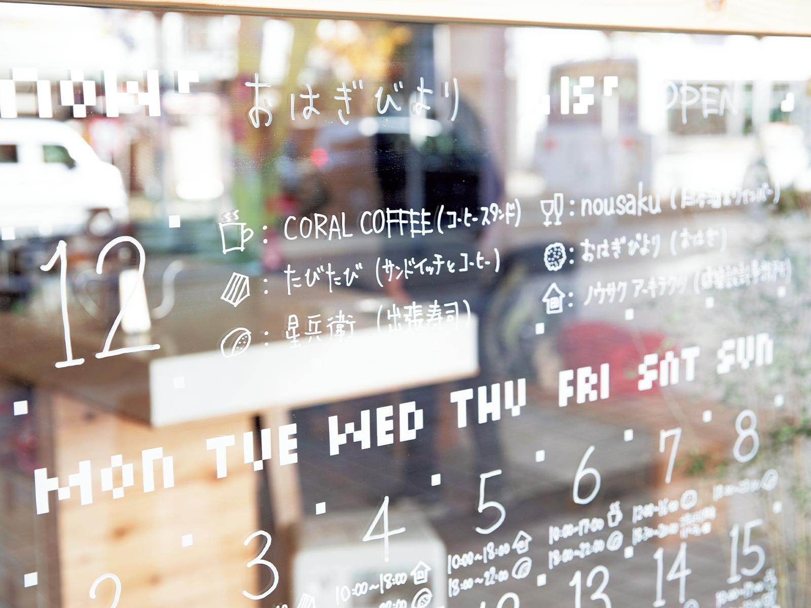 入口のガラスに営業カレンダーが。